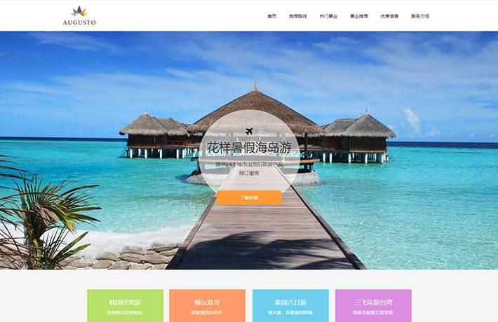 pc-旅游-设计5