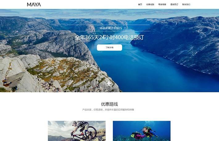 pc_旅游-设计2